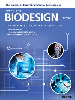 「BIODESIGN バイオデザイン日本語版」