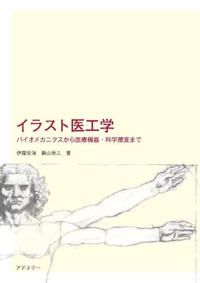 「イラスト医工学」