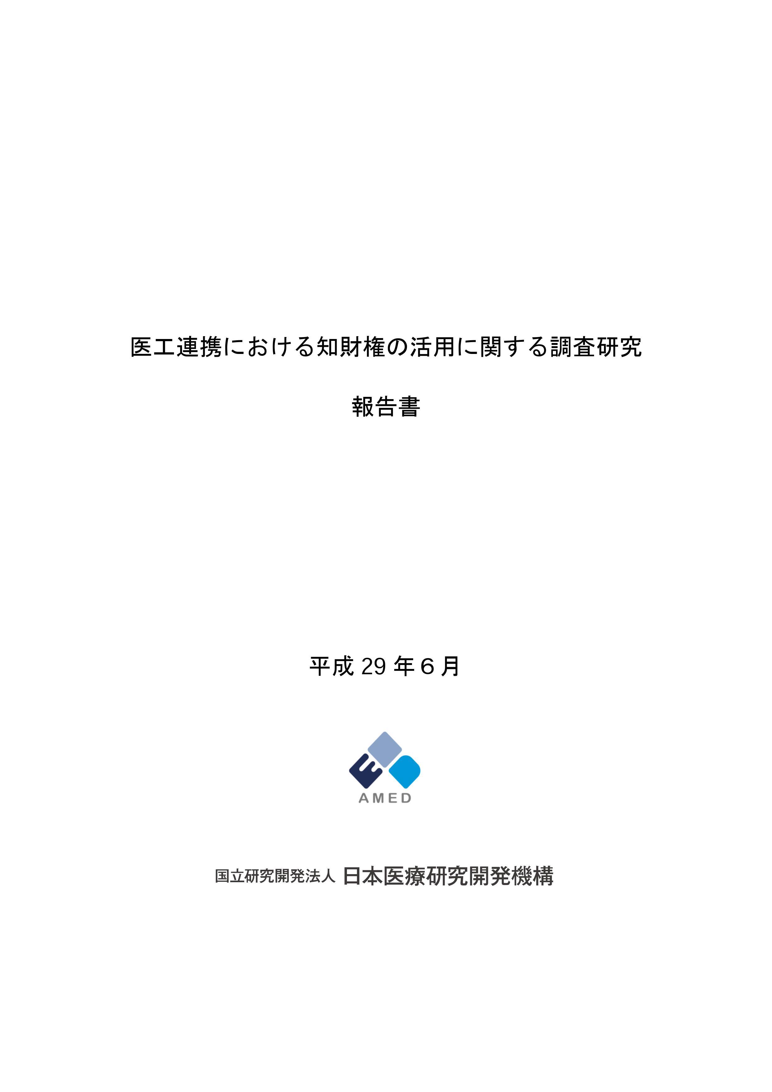 「医工連携における知財権の活用に関する調査研究報告書」